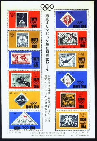 Sports, 1964 Tokyo Olympic Sheet #3