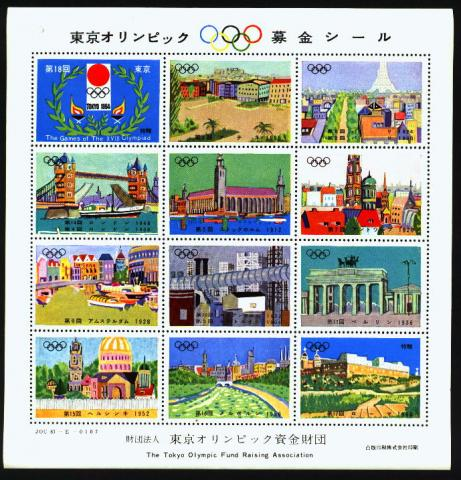 Sports, 1964 Tokyo Olympic Sheet #2