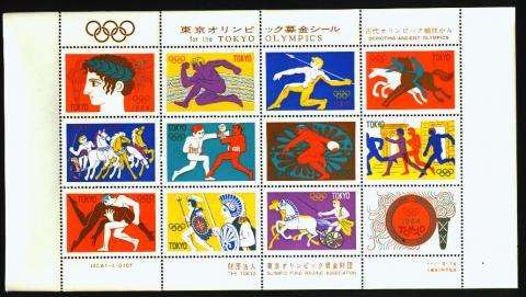 Sports, Tokyo Olympic Sheet #1
