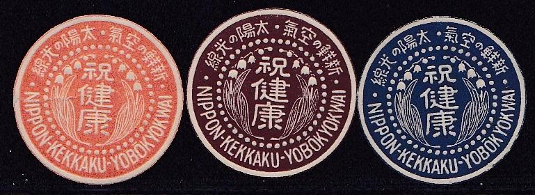 Japan TB #1.1-.3 1924