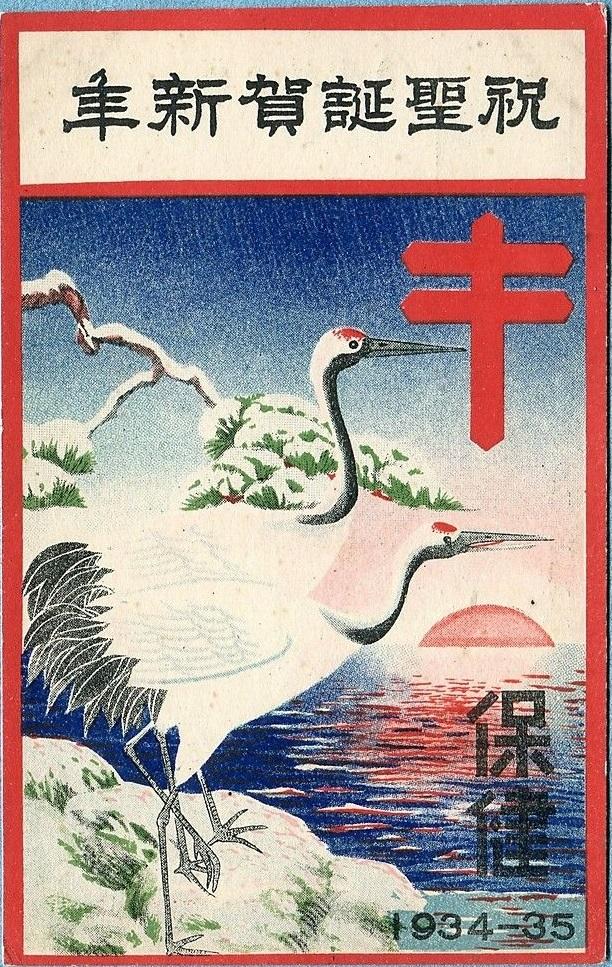 Korean TB Christmas Seal postcard