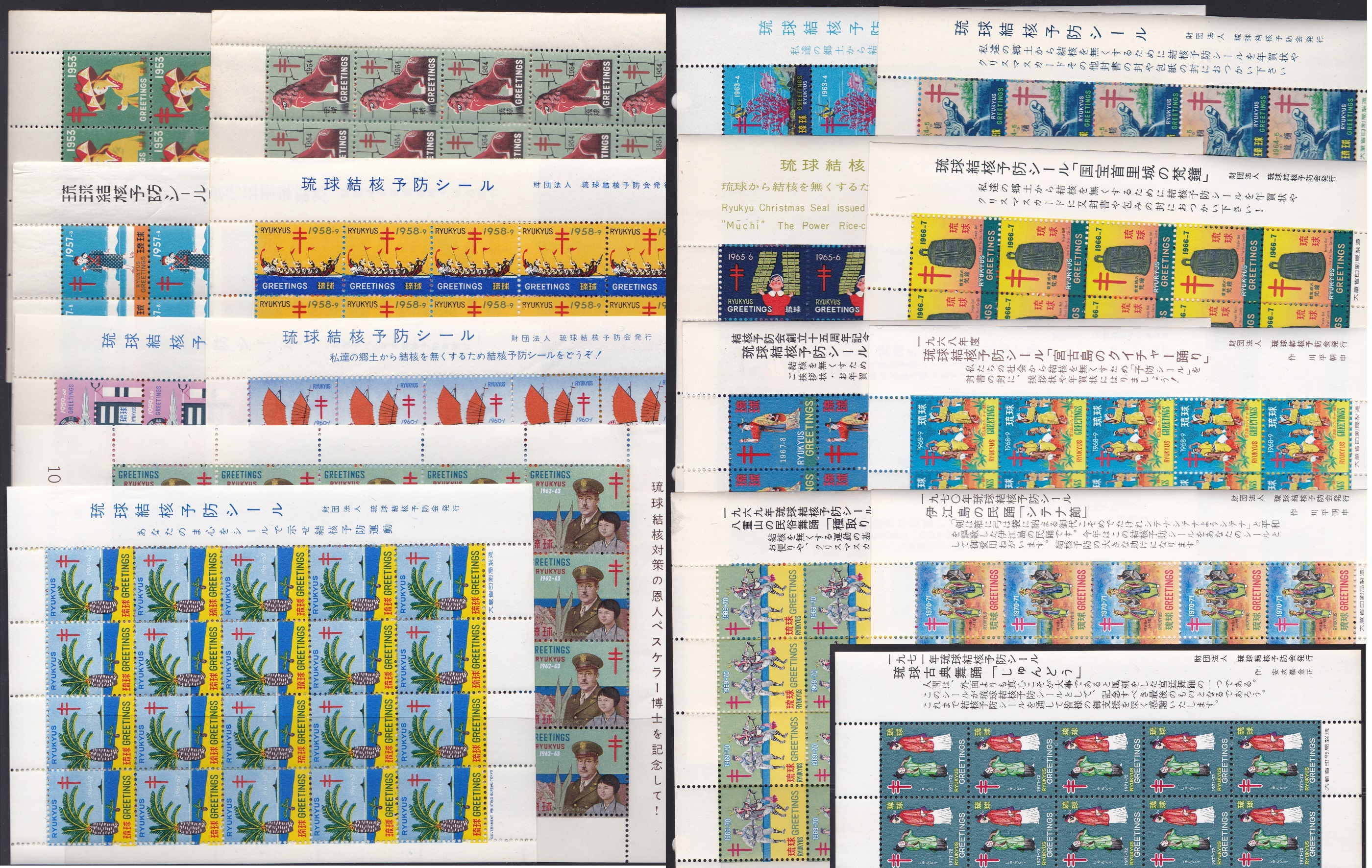 Ryukyu Christmas Seal Sheet Collection